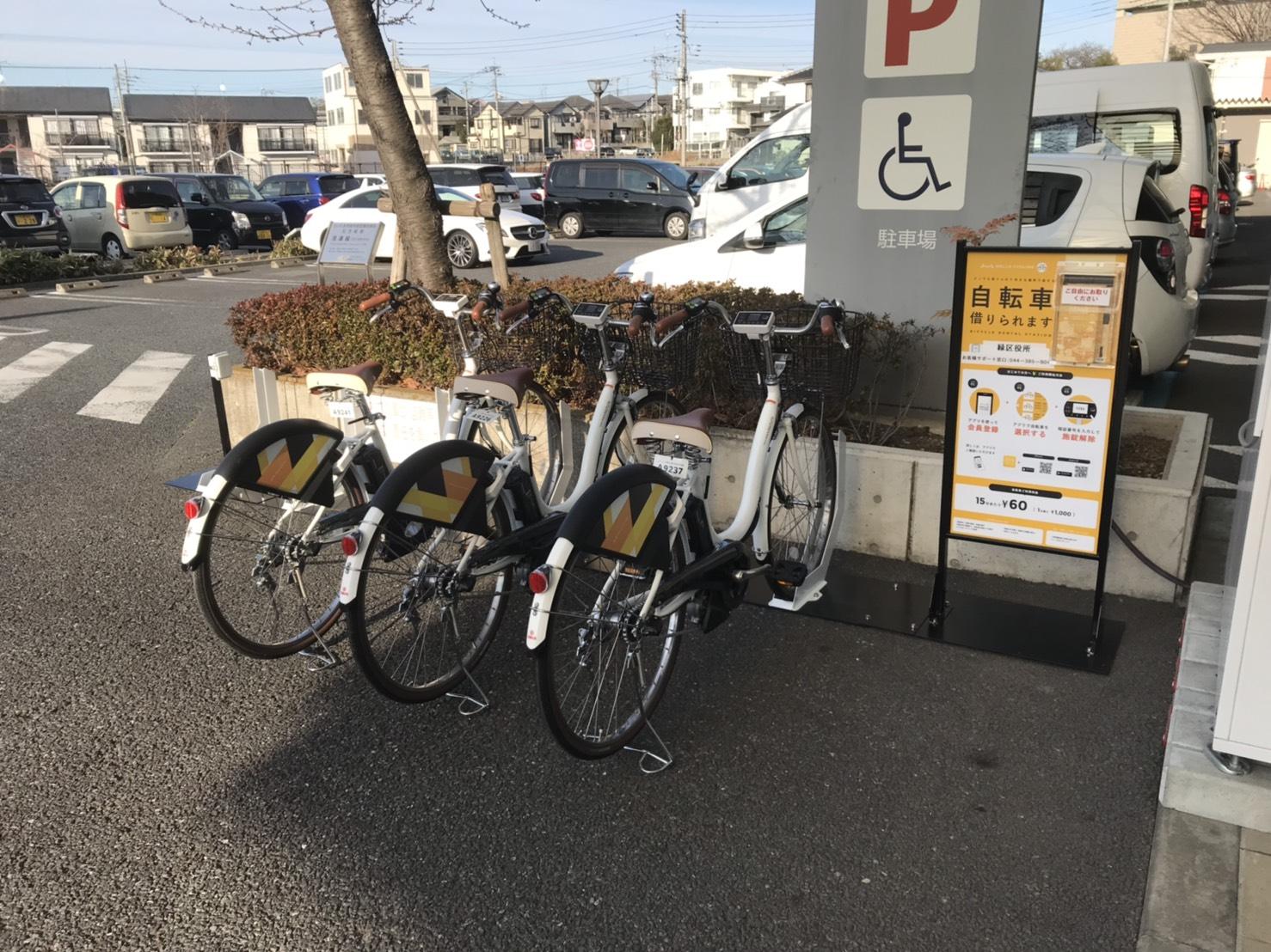 緑区役所 (HELLO CYCLING ポート) image