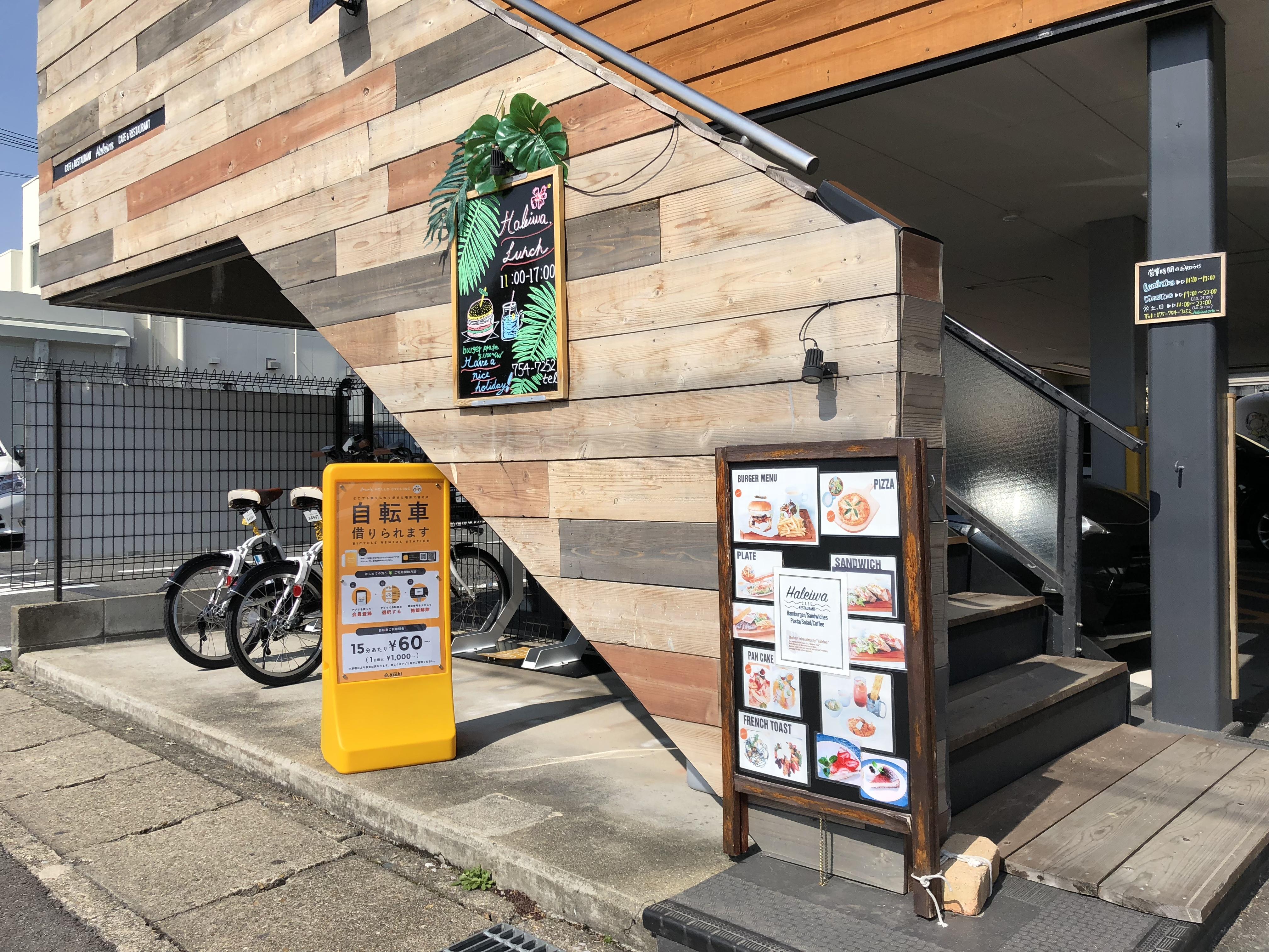 ハレイワカフェ京都桂店 (HELLO CYCLING ポート) image