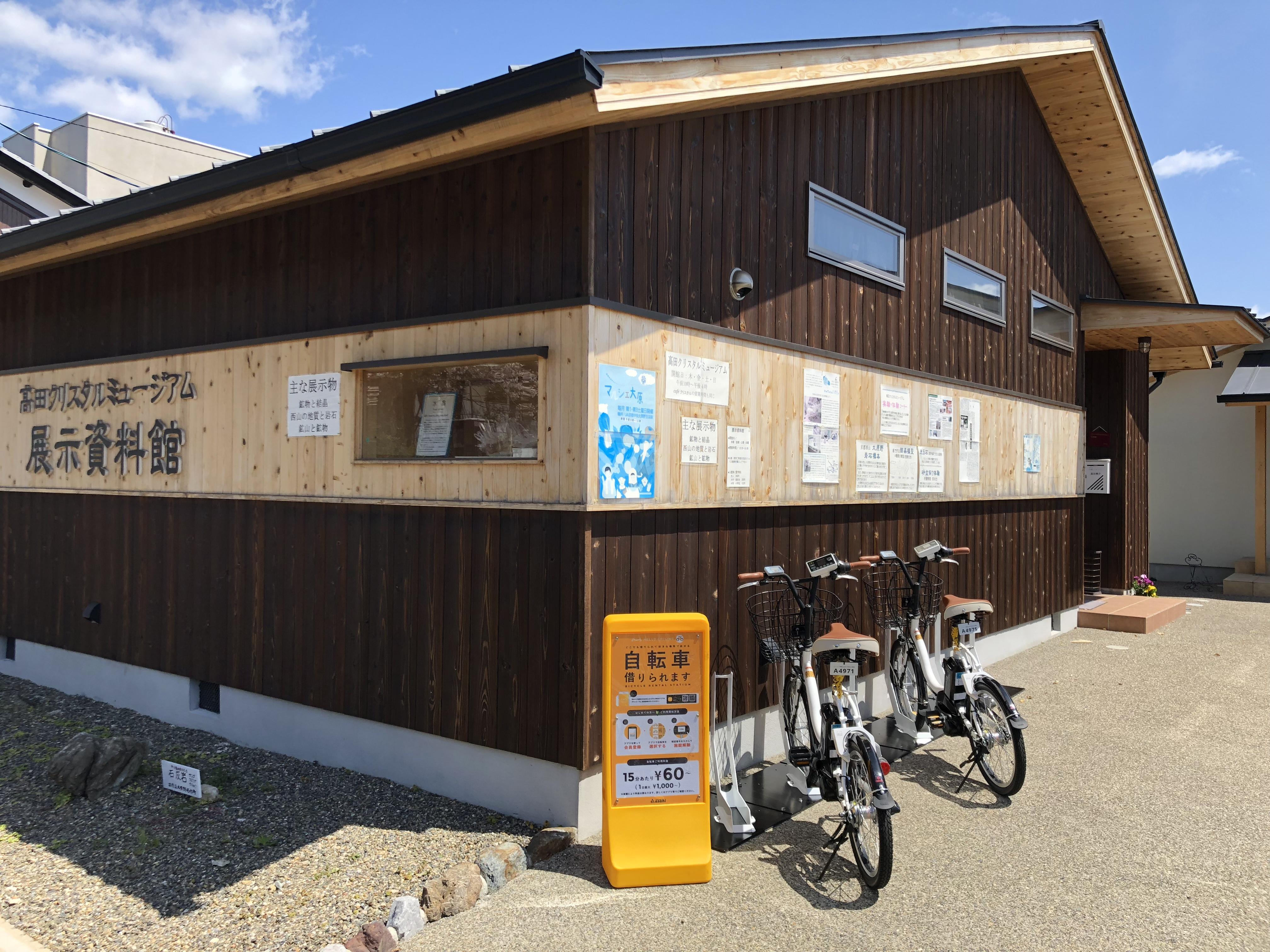 高田クリスタルミュージアム (HELLO CYCLING ポート) image