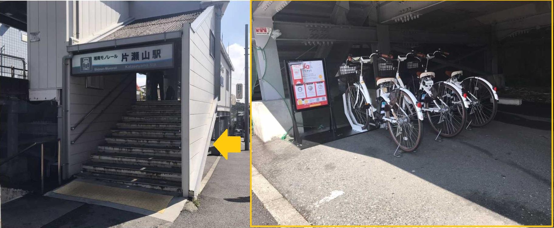 湘南モノレール 片瀬山駅 (HELLO CYCLING ポート) image