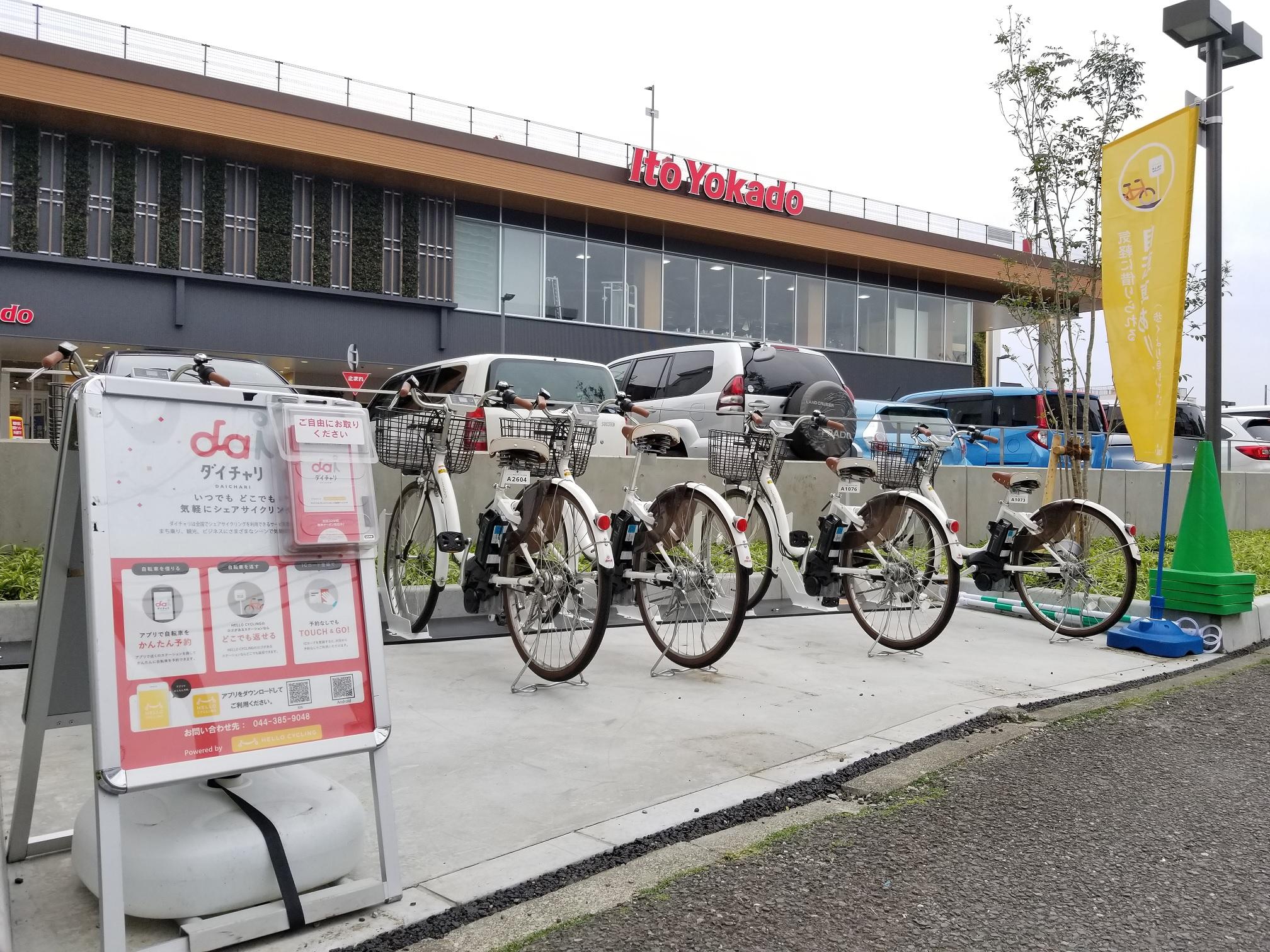 ヨークフーズ 上大岡店 (HELLO CYCLING ポート) image