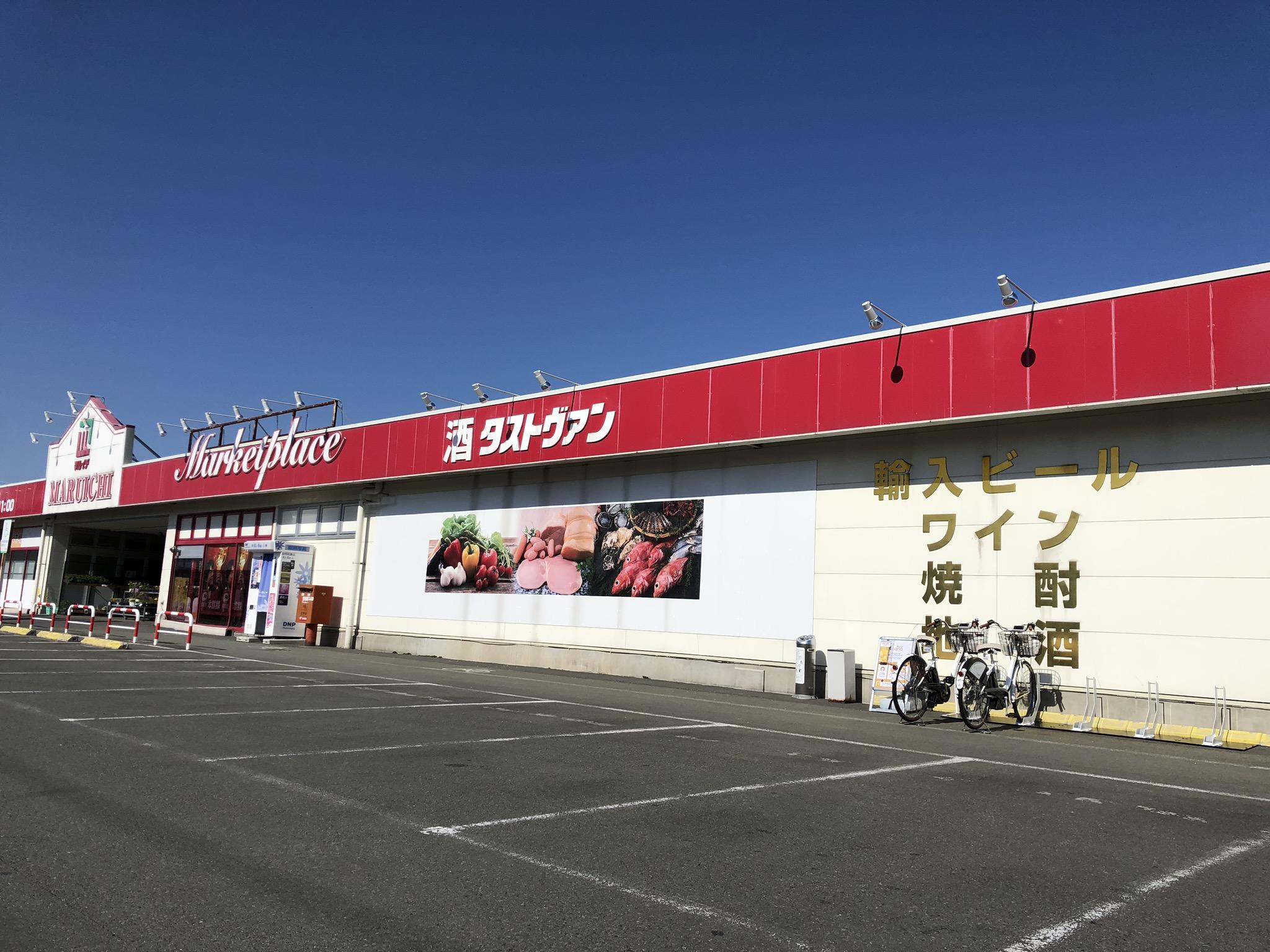 スーパーマーケットマルイチ緑が丘店 (HELLO CYCLING ポート) image