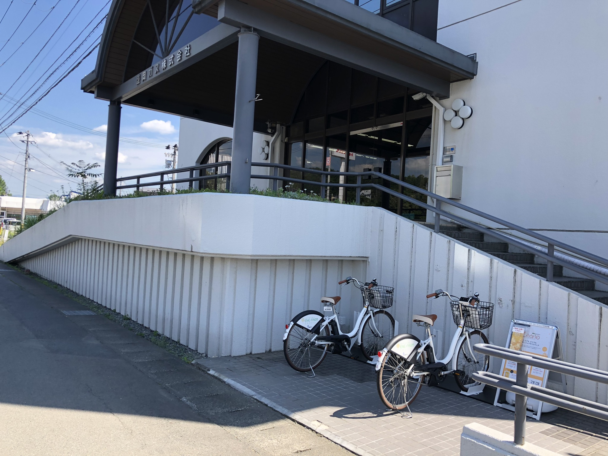盛岡ガス本社 (HELLO CYCLING ポート) image