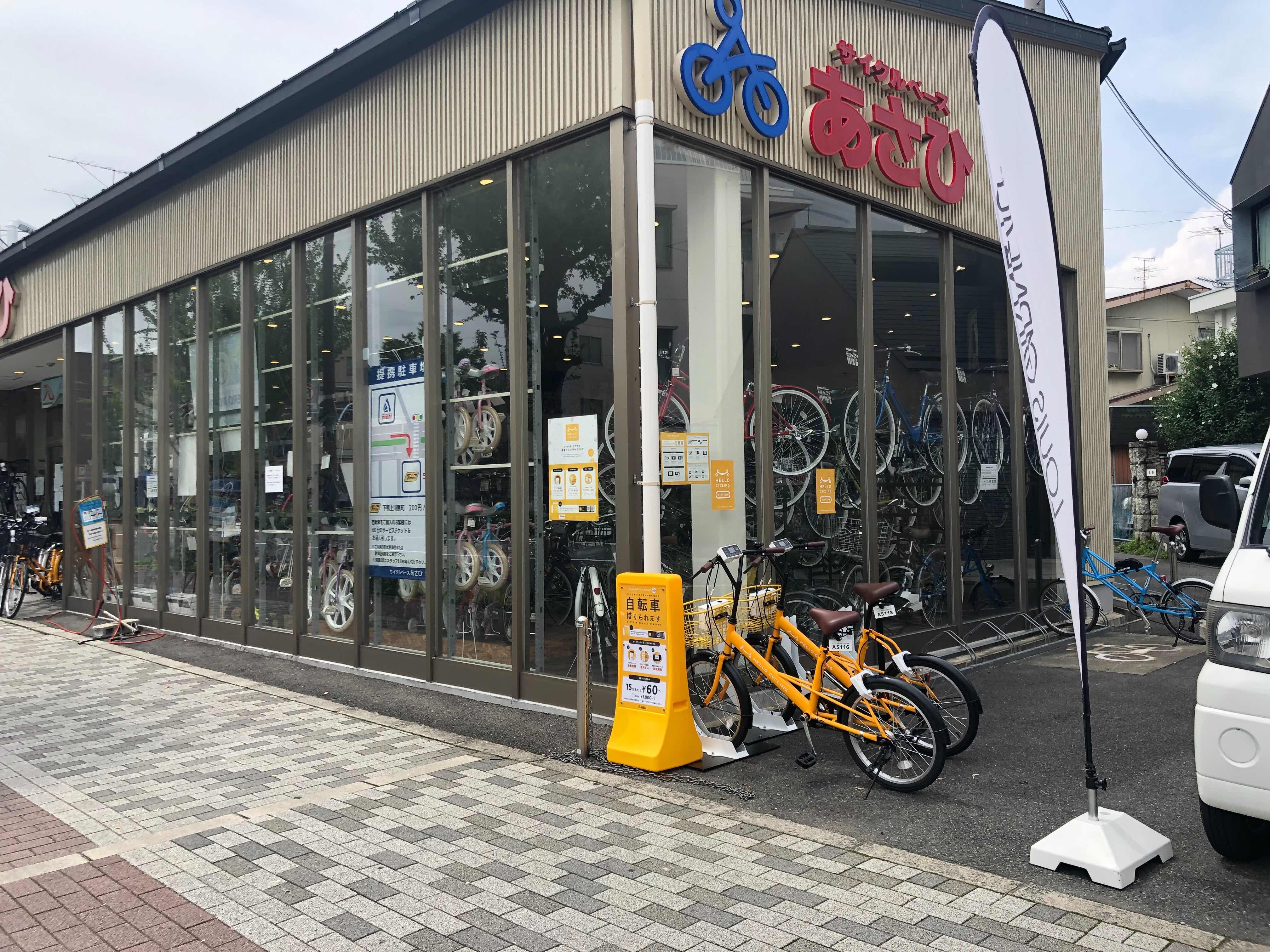 サイクルベースあさひ北大路店 (HELLO CYCLING ポート) image