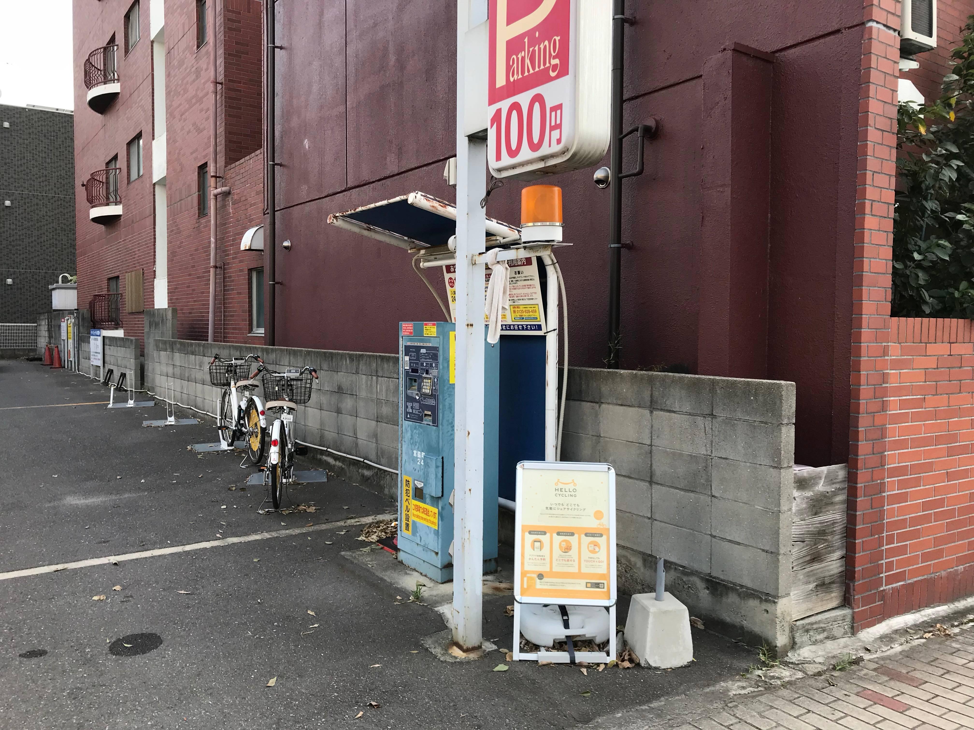 高松市立紫雲中学校南側(あなぶき宮脇町パーキング) (HELLO CYCLING ポート) image