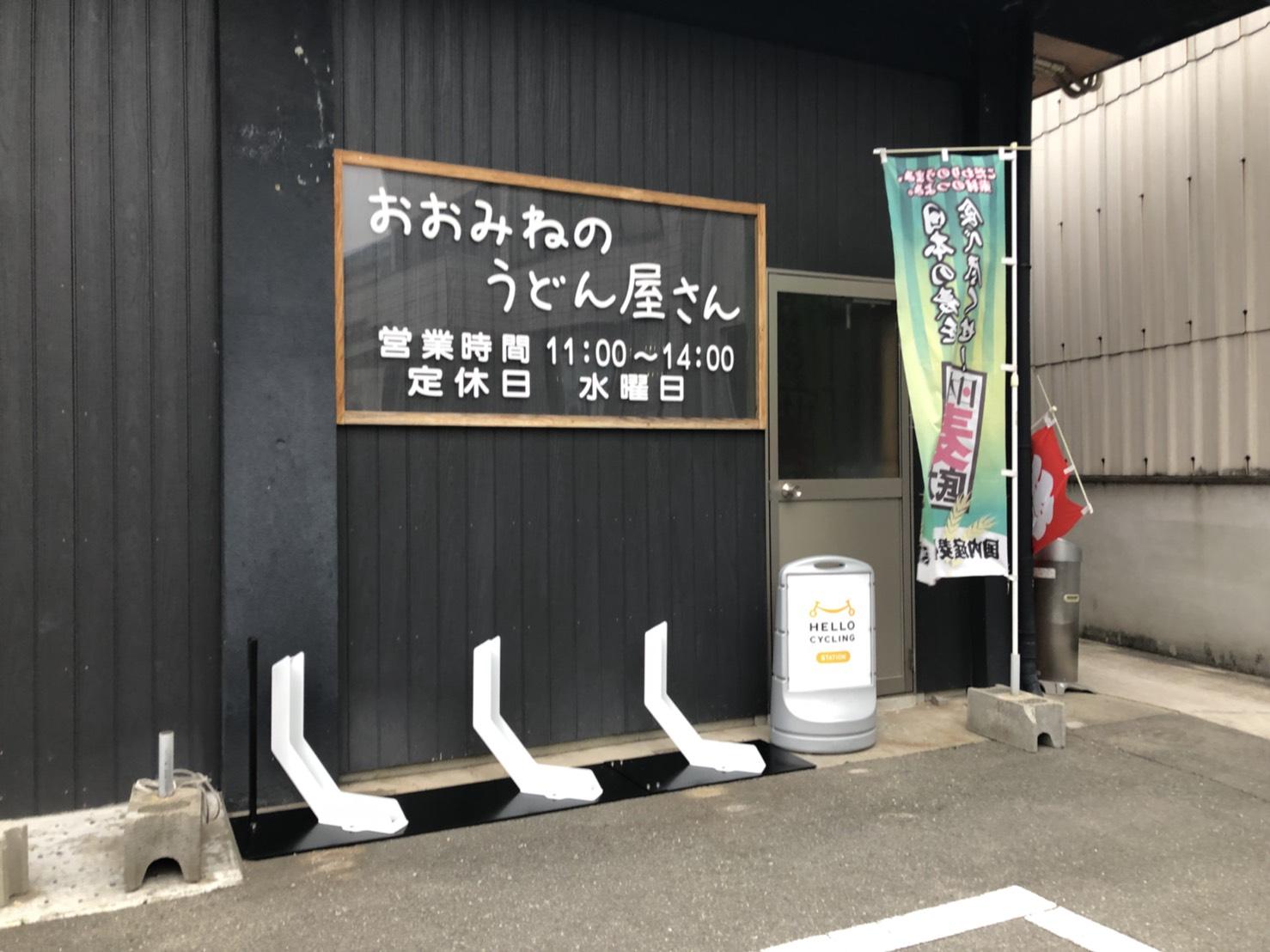 小豆島おおみねのうどん屋さん (HELLO CYCLING ポート) image