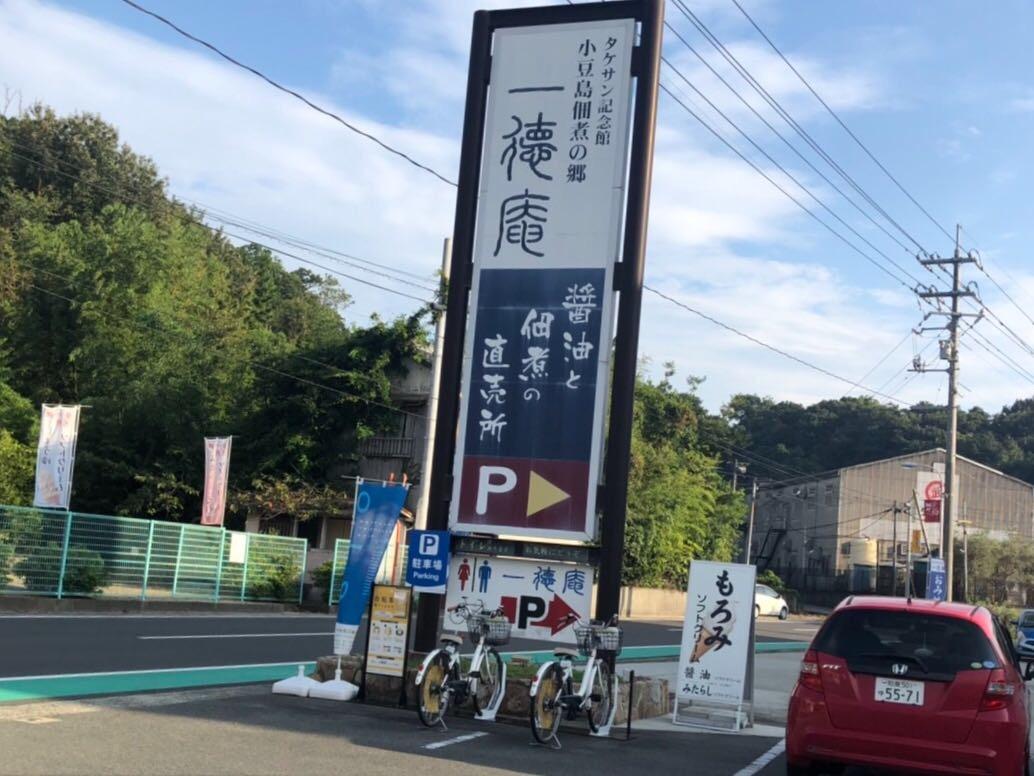 小豆島一徳庵 (HELLO CYCLING ポート) image