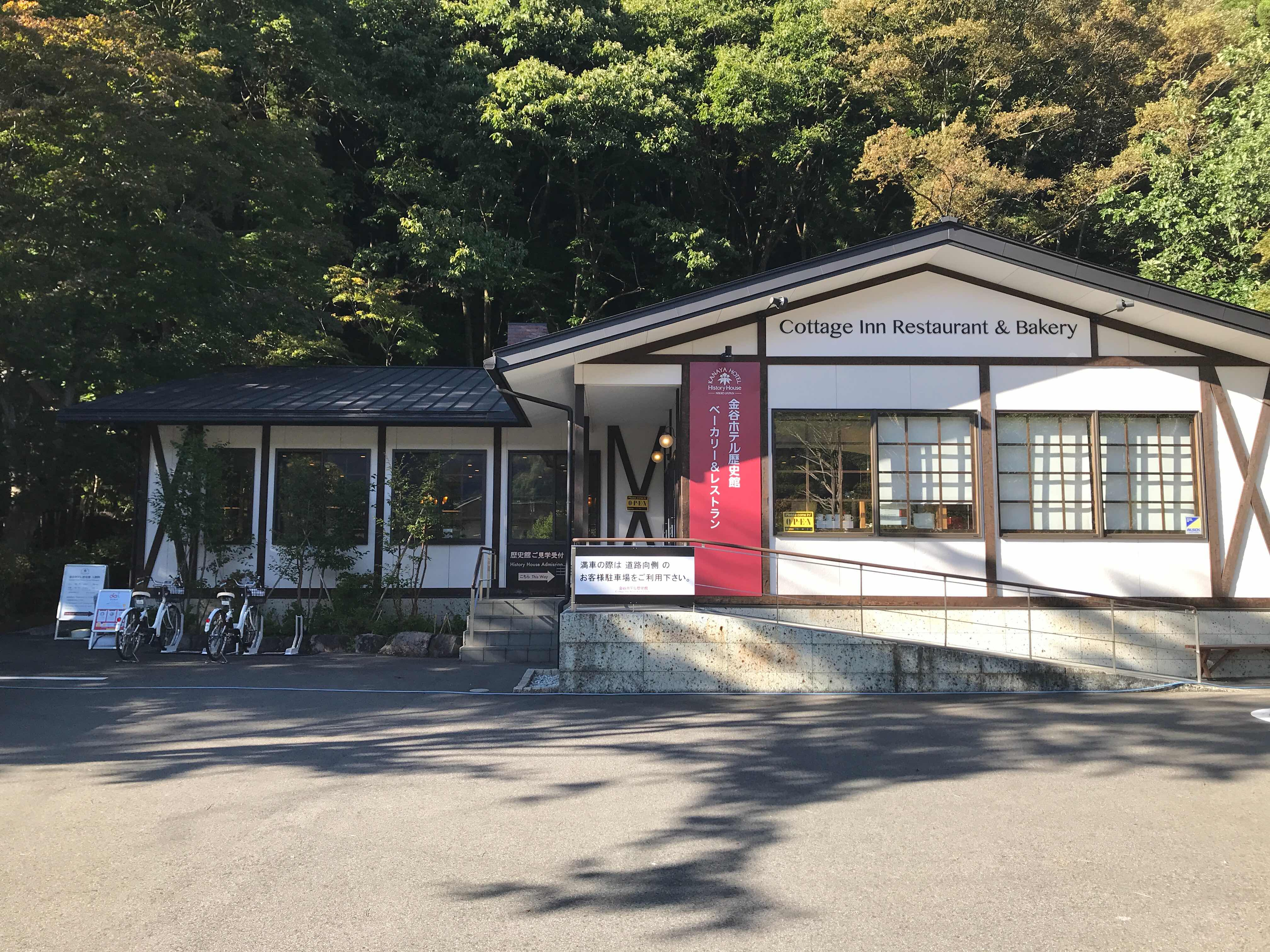 金谷ホテル歴史館 (HELLO CYCLING ポート) image