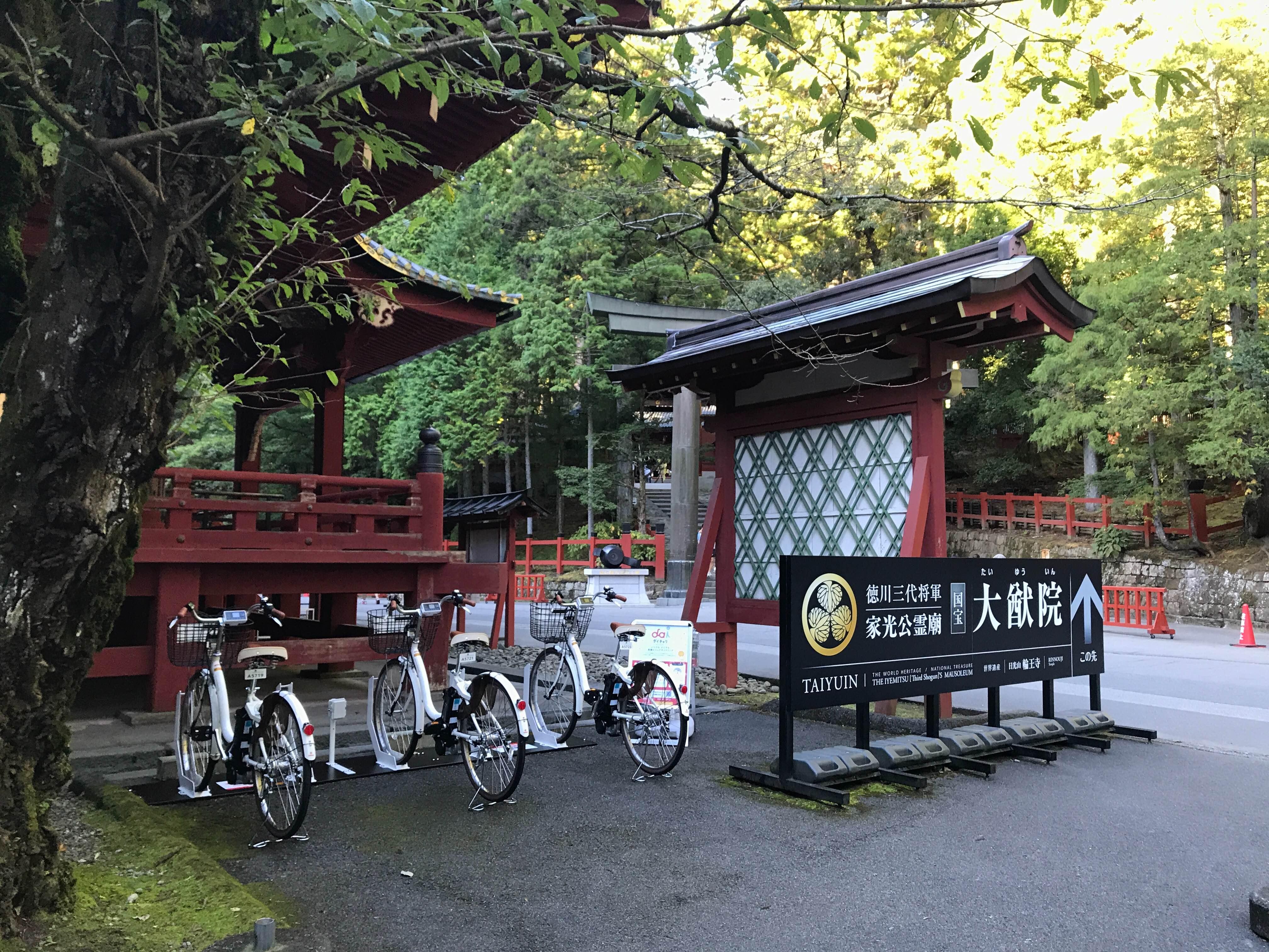 大猷院入口 (HELLO CYCLING ポート) image