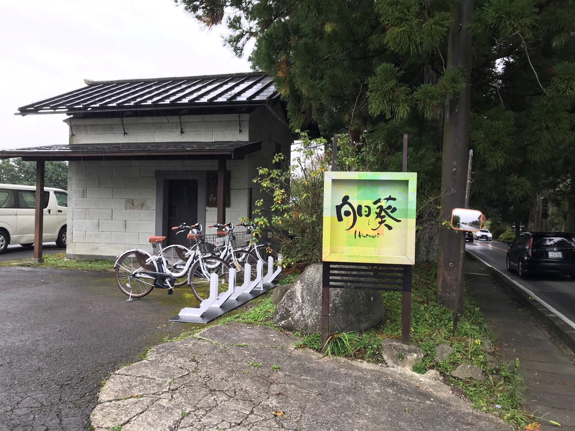 別邸向日葵 (HELLO CYCLING ポート) image