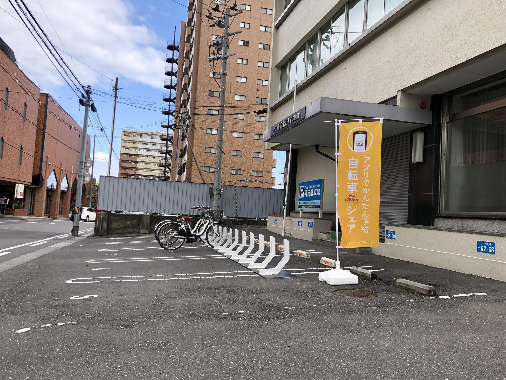 青い森信用金庫 本店第二別館 (HELLO CYCLING ポート) image