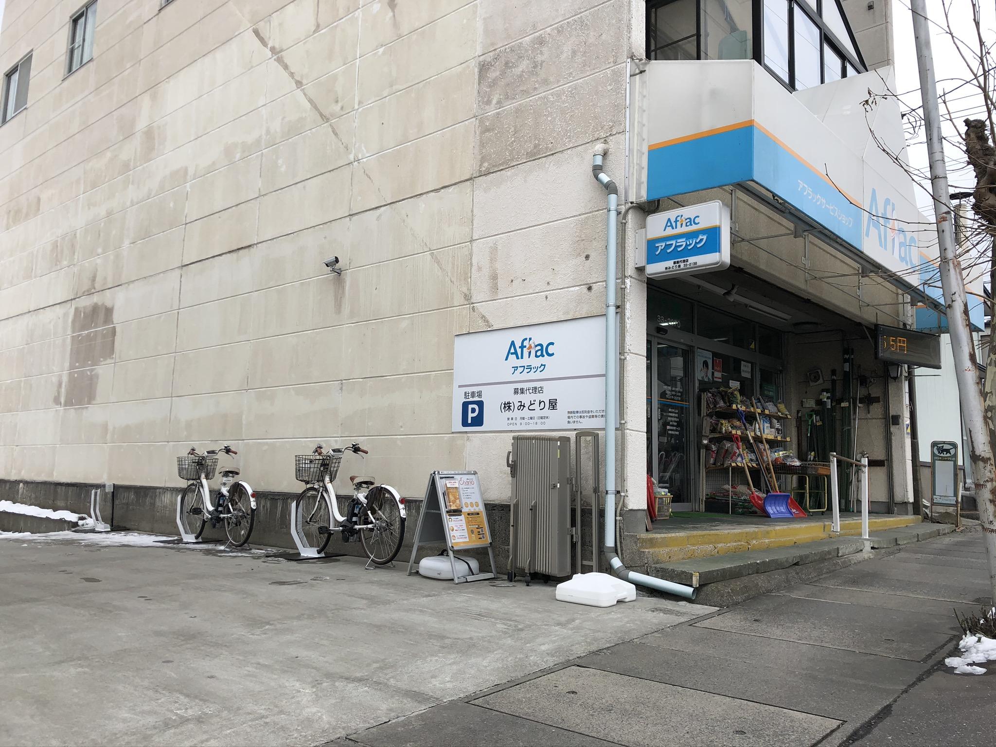 アフラックサービスショップ八戸東鮫店 (HELLO CYCLING ポート) image