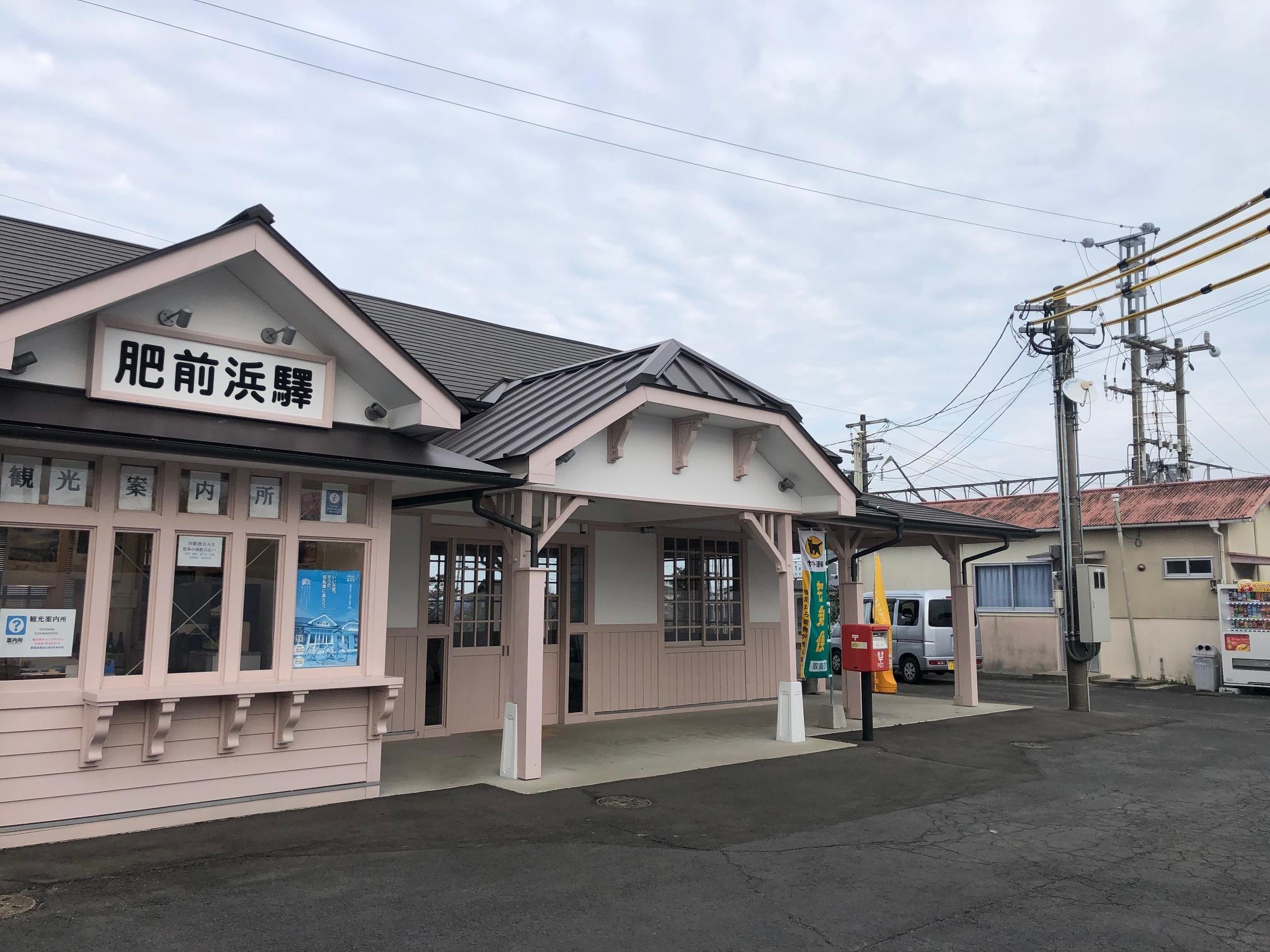 肥前浜駅 (HELLO CYCLING ポート) image