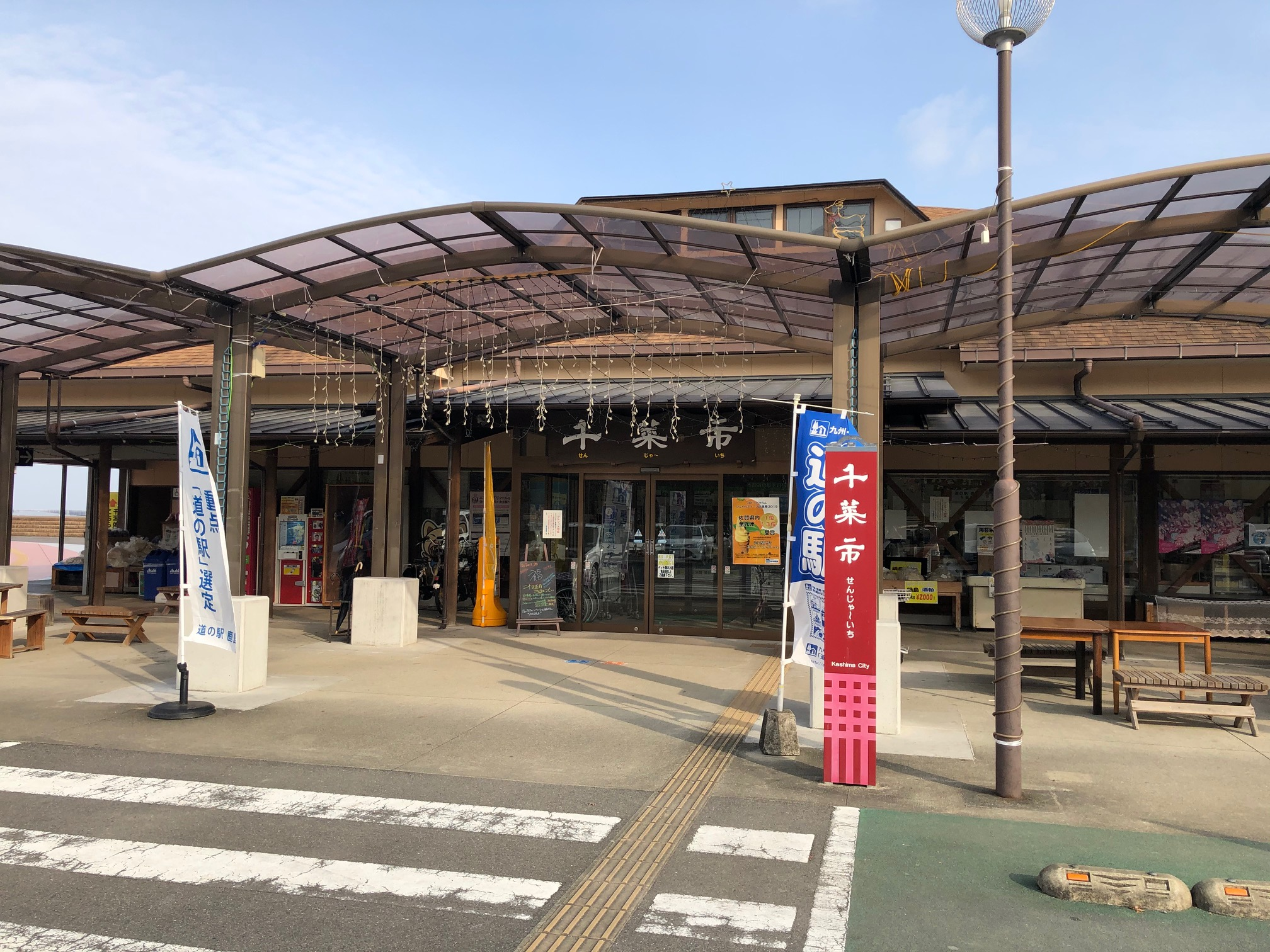 道の駅 鹿島 (HELLO CYCLING ポート) image