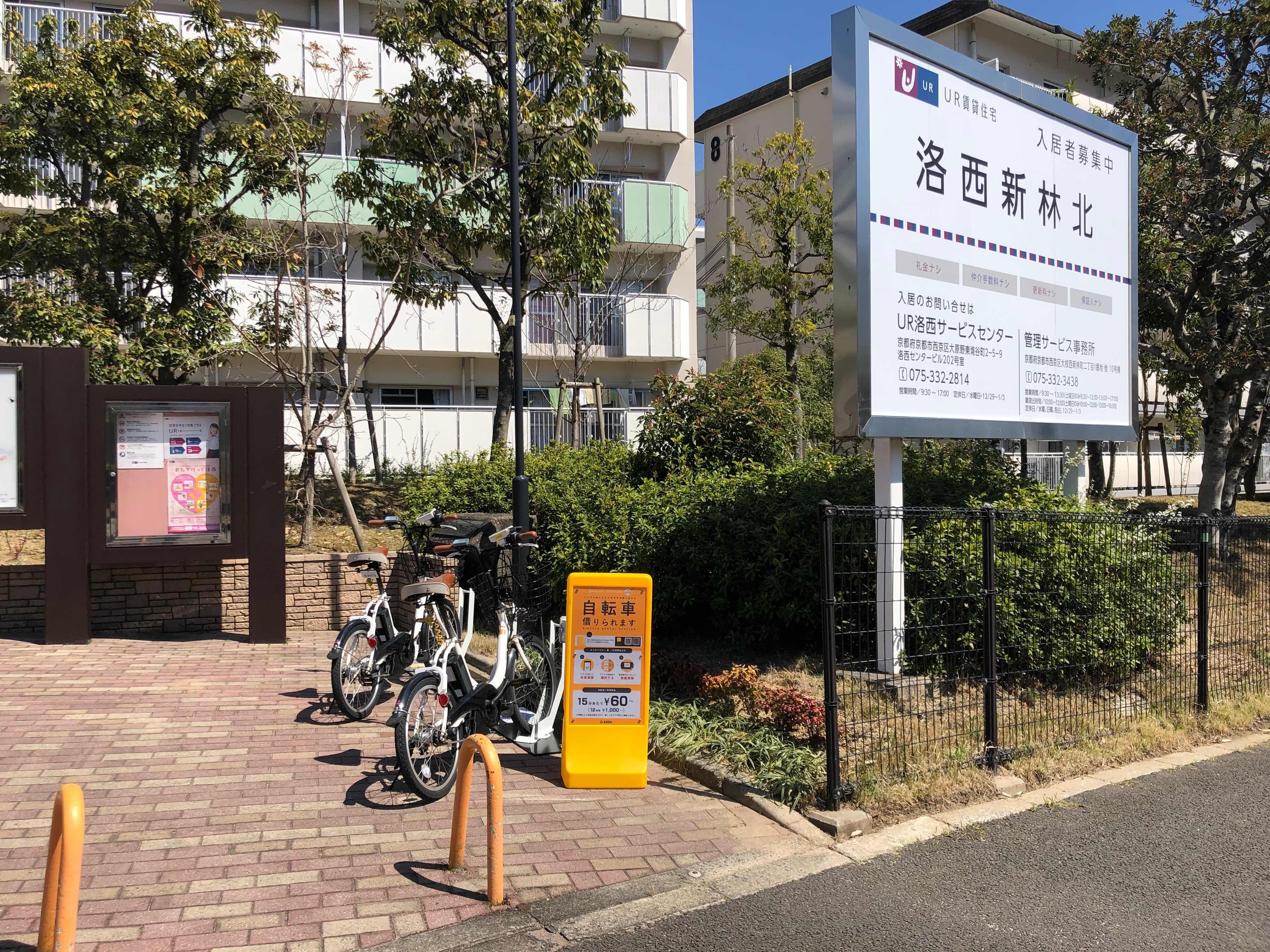 UR洛西新林北 (HELLO CYCLING ポート) image