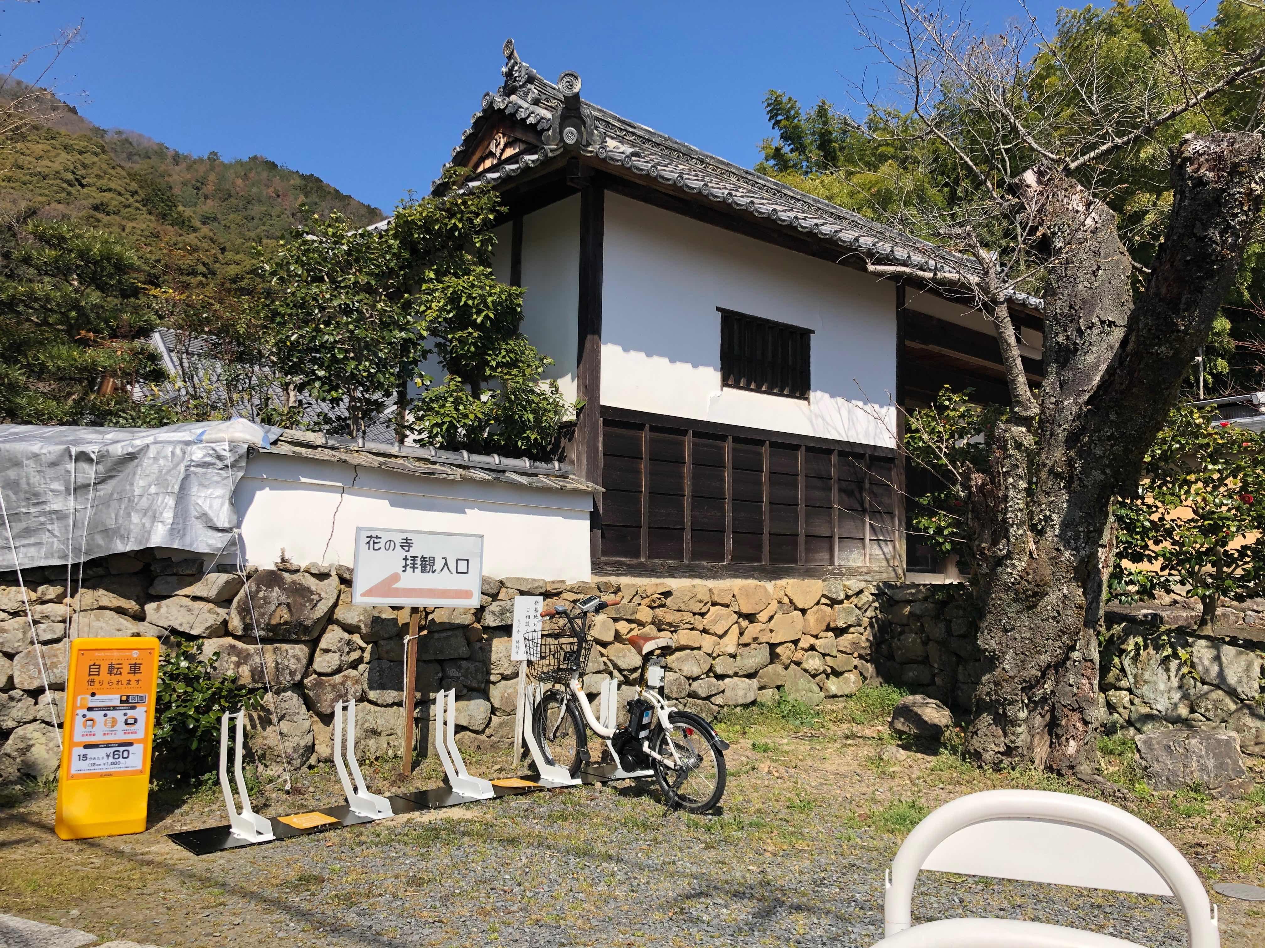 勝持寺 花の寺 (HELLO CYCLING ポート) image