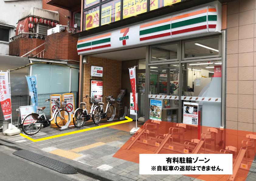 セブンイレブン 世田谷三軒茶屋2丁目店 (HELLO CYCLING ポート) image