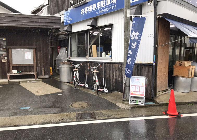 有限会社 とちぎや (HELLO CYCLING ポート) image