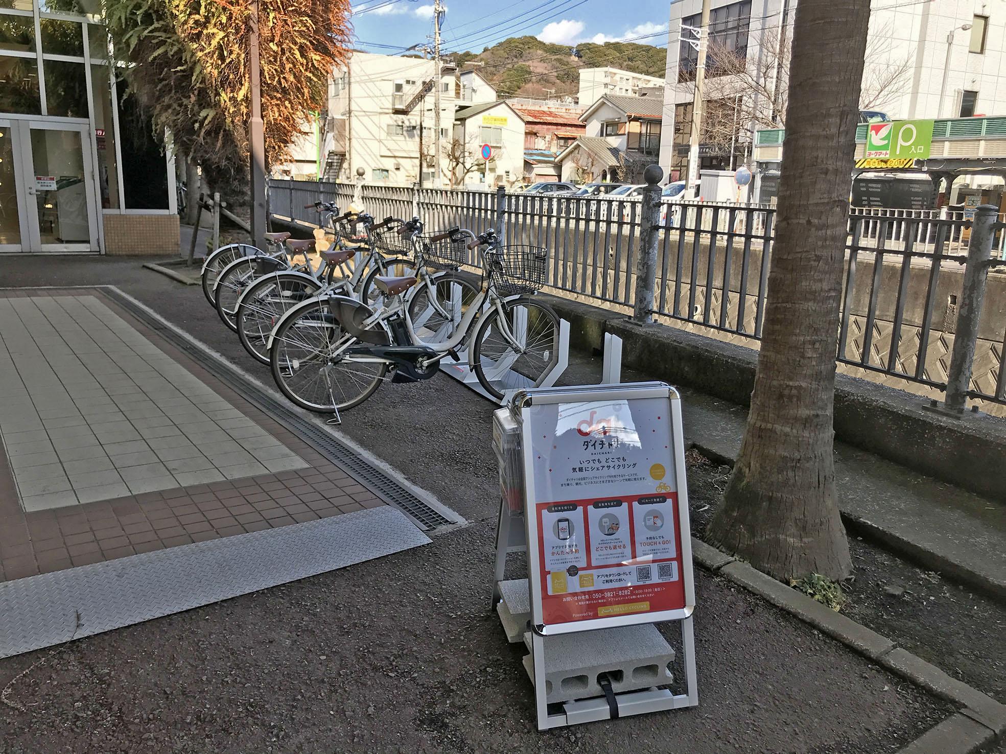 ヨークマート 東逗子店 (HELLO CYCLING ポート) image