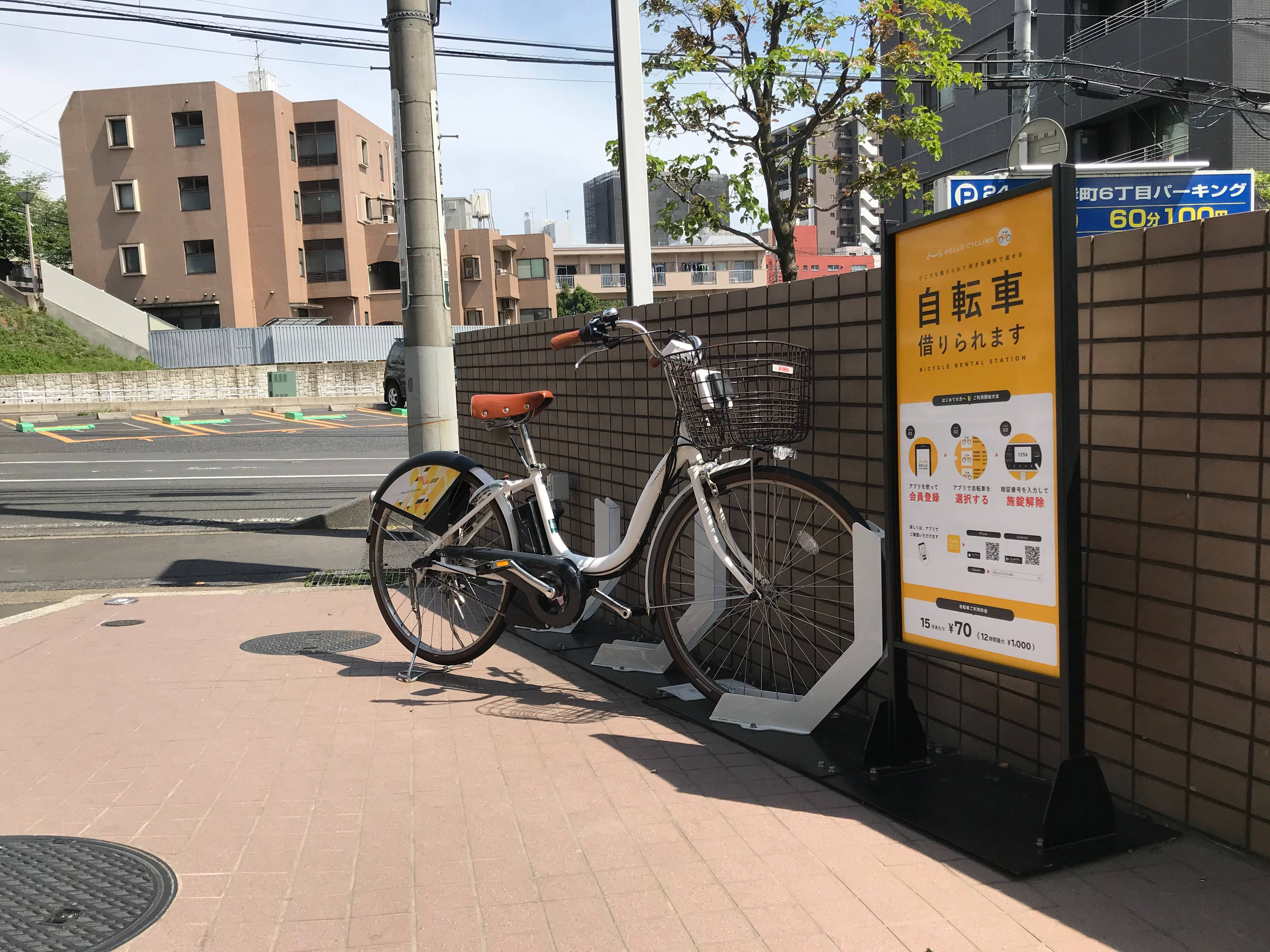 さいたま市教育研究所 (HELLO CYCLING ポート) image