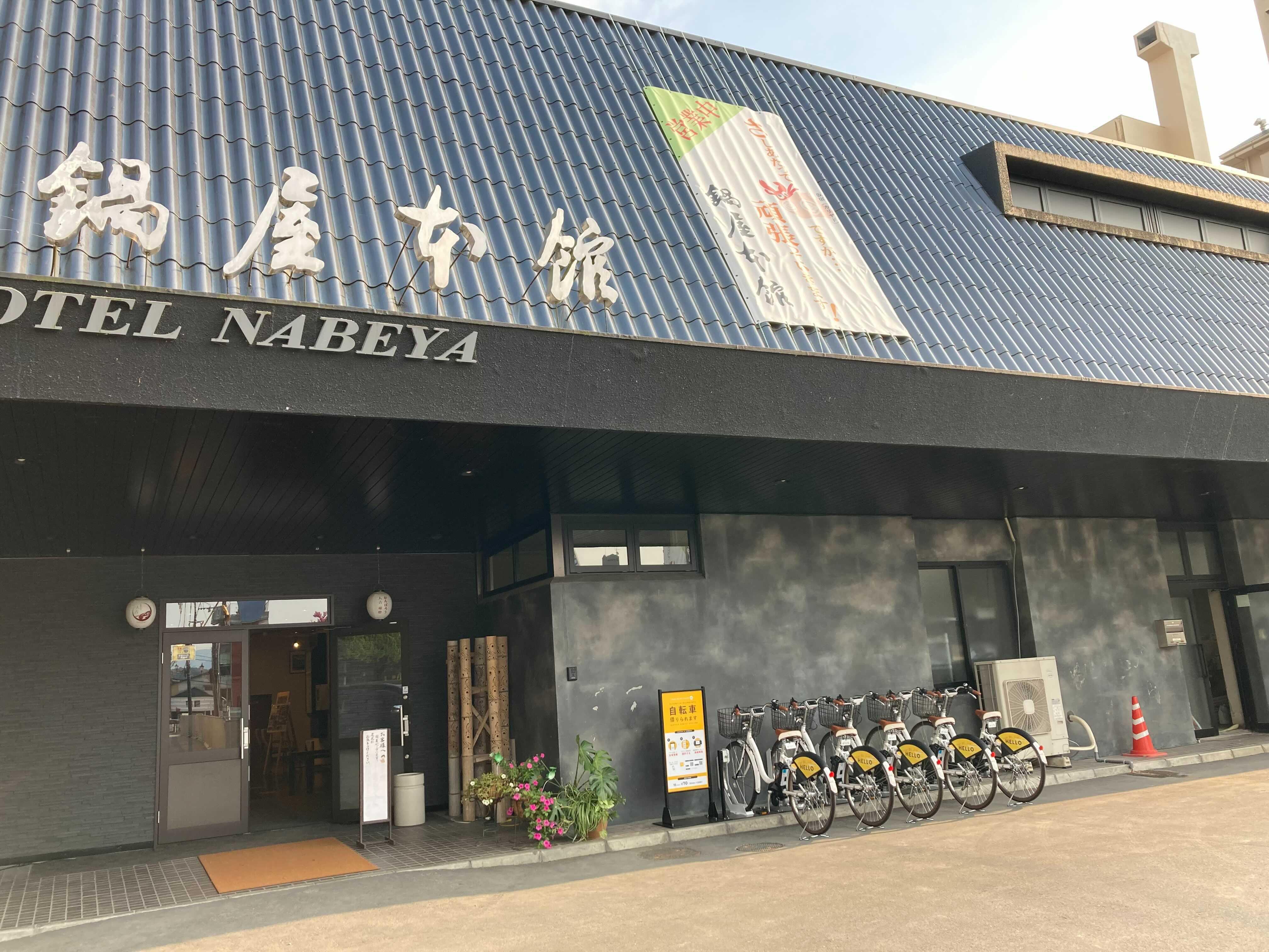 鍋屋旅館 (HELLO CYCLING ポート) image