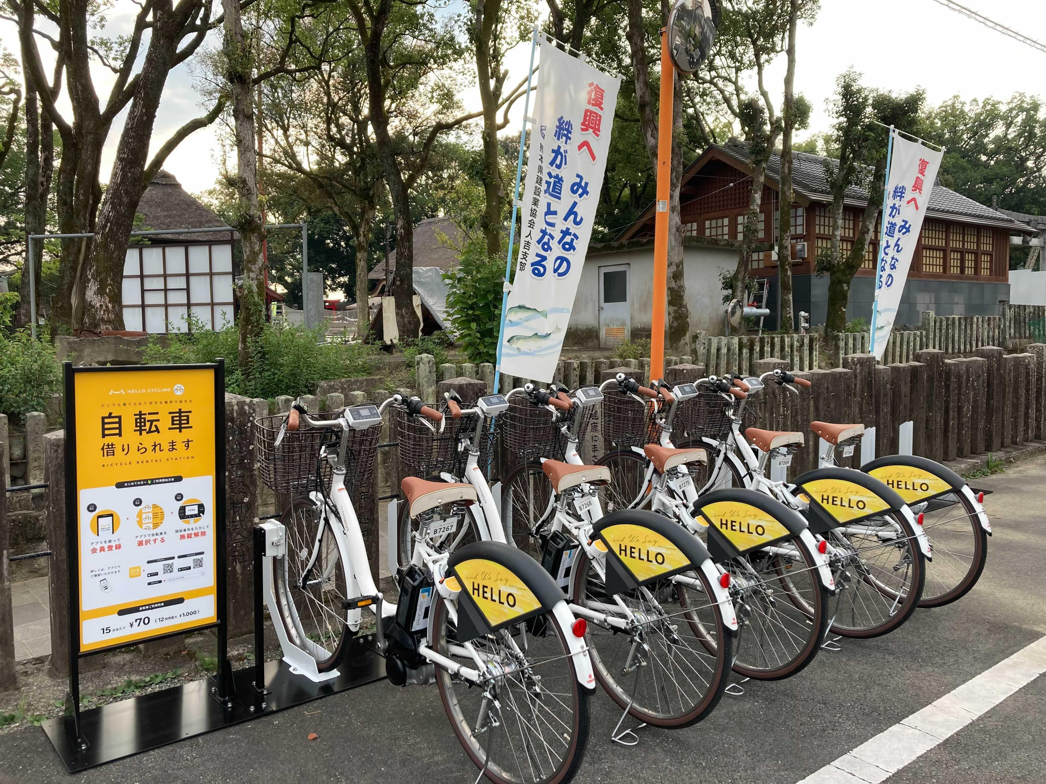 青井阿蘇神社 (HELLO CYCLING ポート) image